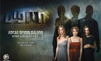 «Hatufim» sonde l'âme des rescapés de la guerre