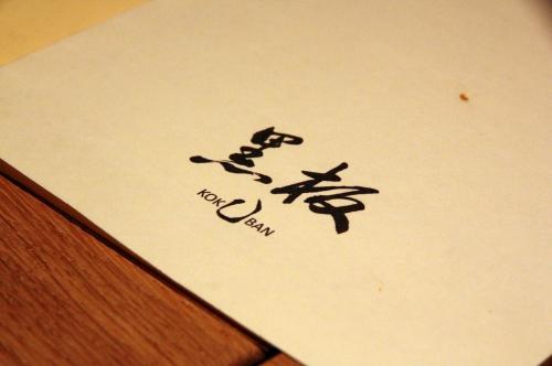 Kokuban, bar à nouilles japonais